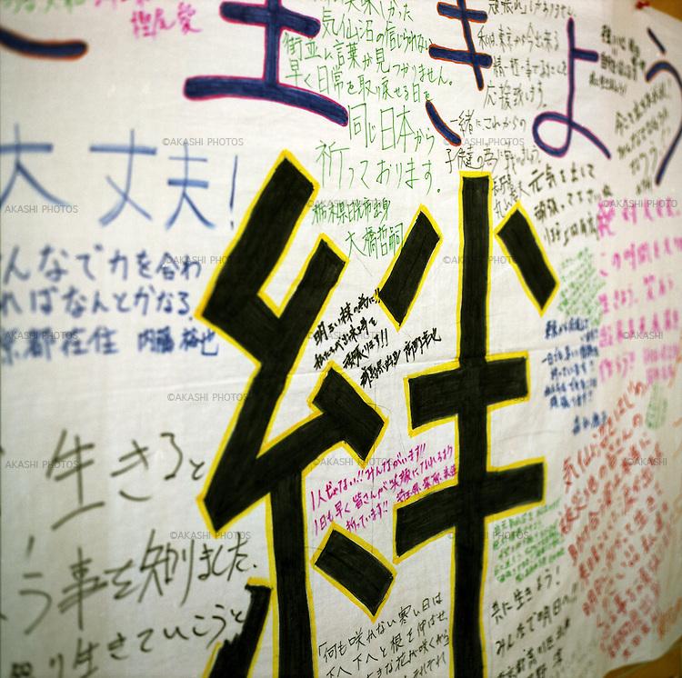 """On March 11, 2011, earthquake of magnitude 9.0 and devastating tsunami hit the Tohoku area, killing more than 15,000 people and missing more than 5,000 people. Messages from all over Japan to encourage survivors who are stuck in an evacuation center, gym of Hashikami Junior High School in Kensennuma, Miyagi. The big letter says """"Bond"""" between people, saying that we are all with you.<br /> <br /> Le 11 mars 2011, un séisme de magnitude 9,0 et un tsunami dévastateur ont frappé la région de Tohoku, faisant plus de 15 000 morts et plus de 5 000 disparus. Des messages de tout le Japon pour encourager les survivants qui sont coincés dans un centre d'évacuation, un gymnase du lycée Hashikami Junior Kensennuma, à Miyagi. La grande lettre dit """"Lien"""" entre les gens, en disant que nous sommes tous avec vous."""