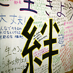 "On May 11, 2011, earthquake of magnitude 9.0 and devastating tsunami hit the Tohoku area, killing more than 15,000 people and missing more than 5,000 people. Messages from all over Japan to encourage survivors who are stuck in an evacuation center, gym of Hashikami Junior High School in Kensennuma, Miyagi. The big letter says ""Bond"" between people, saying that we are all with you."
