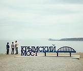 Krimski Most, Aussichtsplattform, Kertsch, Krim,<br /><br />Im Mai 2018 - vier Jahre nach der Annexion der Krim - wurde die Br&uuml;cke, die das russische Festland mit der ukrainischen Halbmeerinsel verbindet, er&ouml;ffnet. / In May 2018 - four years after the annexation of the Crimea - the bridge connecting the Russian mainland with the Ukrainian peninsula was opened.