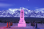 Monument in the cemetery at the Manzanar relocation camp - Manzanar National Monument , near Lone Pine, California