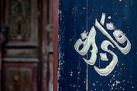 Arabic text decorating the column of a pillar in the Great Mosque, Daqingzhen Si, Muslim District, Xian, Shaanxi, China.