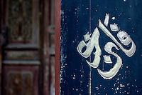 Arabic text decorating the column of a pillar in the Great Mosque, Daqingzhen Si, Muslim District, Xian, Shaanxi, China.