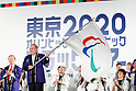 Mitsunori Torihara, <br /> JULY 24, 2017 : <br /> The countdown event Tokyo 2020 Flag Tour Festival and 3 Years to Go to the Tokyo 2020 Games, <br /> at Tokyo Metropolitan Buildings in Tokyo, Japan. <br /> (Photo by Yohei Osada/AFLO SPORT)