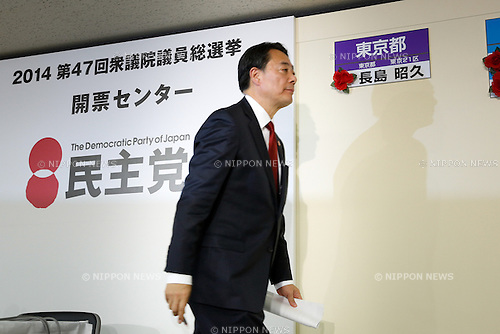 December 14, 2014, Tokyo, Japan - Banri Kaieda, leader of the Democratic Party of Japan, leaves the party election headquarters in Tokyo as early returns from Sunday's general election indicate the ruling Liberal Democratic Party's landslide victory on December 14, 2014. The LDP will likely secure a majority in the parliament's lower chamber as voters gave Prime Minister Shinzo Abe a fresh mandate to forge ahead with his economic policy. Kaieda himself lost a seat in his own constituency. (Photo by AFLO) UUK -mis-