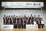INACINAC Kobe Leonessa, November 13, 2012 - Football / Soccer : Plenus Nadeshiko LEAGUE 2012 Award ceremony in Tokyo, Japan. (Photo by Yusuke Nakanishi/AFLO SPORT).