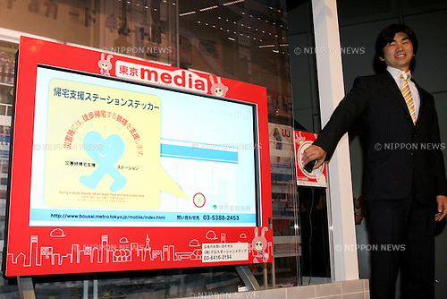May 19, 2010 - Tokyo, Japan - Yoshifumi Ichihara, President of Cross Ocean Media, Inc., introduces 'Tokyo Media', an interactive communication media combining digital signage and mobile phones, forged around Lawson stores in Tokyo, Japan, on May 19, 2010. Customers and people passing by Lawson convenience stores will get coupons, information about campaigns or local festivities sent to their mobile phones by touching one of the two 46-inch monitor displayed on store-front. Operation will start on May 29 at around 300 stores located in Tokyo business districts.