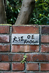 Tokyo, April 14 2014 - A sign with the name of Kenzaburo Oe in front of his house.