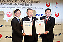 (L-R) Osamu Shinobe, Yoshiro Mori, Yoshinaru Ueki, <br /> JUNE 15, 2015 : <br /> JAL and ANA has Press conference in Tokyo. <br /> JAL and ANA announced that it has entered into a partnership agreement with the Tokyo Organising Committee of the Olympic and Paralympic Games. With this agreement, JAL and ANA becomes the official partner. <br /> (Photo by AFLO SPORT)