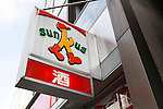 Sunkus signboard on display at the entrance of its convenience store on August 18, 2015, Tokyo, Japan. FamilyMart which is the nation's third-largest convenience store chain is expected to announce that it will acquire a smaller Nagoya-based operator ''Cocostore Corp.'' and its  657 stores. FamilyMart is also expected to integrate operations with UNY Group Holdings Co., which operates the country's fourth largest chain Circle K Sunkus Co., in September 2016. This would see the new group running about 18,400 stores in Japan, 500 more than the largest rival Seven-Eleven. (Photo by Rodrigo Reyes Marin/AFLO)