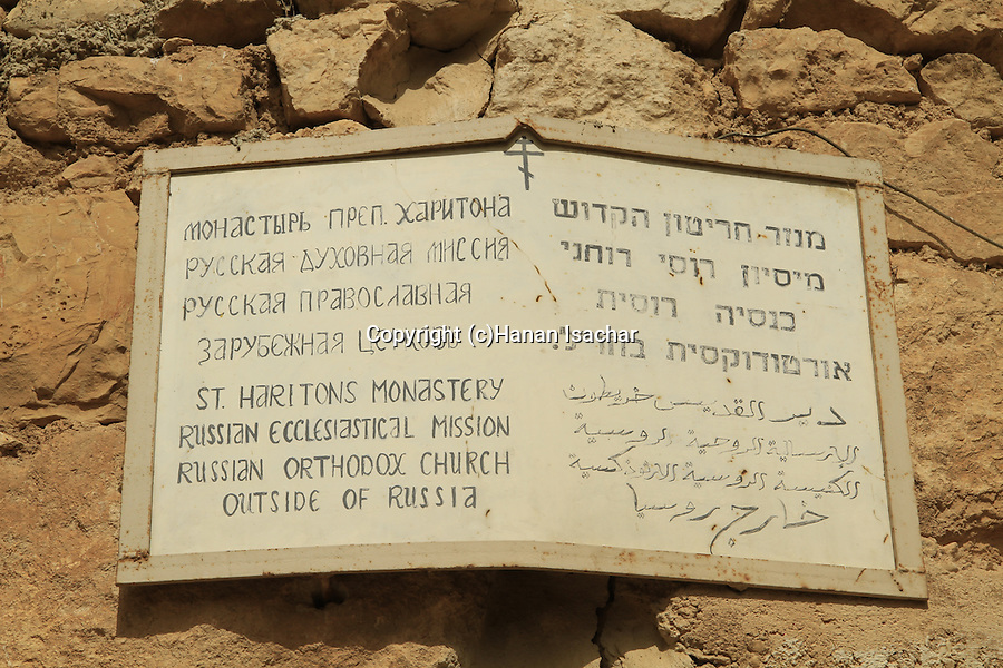 Judean desert, the sign of the Russian Orthodox Chariton Monastery in Wadi Qelt, the first in the Holy Land