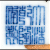 BNPS.co.uk (01202 558833)<br /> Pic:  BearnesHampton&Littlewood/BNPS<br /> <br /> Qianlong Emperor date stamp.<br /> <br /> A woman who kept a Chinese vase in a box in her attic for over 20 years is celebrating today after it sold for nearly £600,000.<br /> <br /> The blue and white porcelain piece had been given to the lucky owner in the 1990s by an elderly auntie who had it on her hallway table for years.<br /> <br /> The late Annie Glover had herself been gifted it when she worked as a teacher in Shanghai in the early 20th century.<br /> <br /> Her niece, who is not being named, has now sold it through Devon auctioneers Bearnes, Hampton and Littlewood.