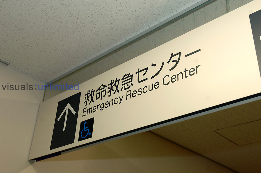 The Emergency Rescue Center at the Japanese Red Cross Hospital, Kyoto. Royalty Free