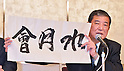 Shigeru Ishiba forms 20 strong new LDP faction