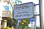 Abraham Lincoln Street Sign, Jerusalem