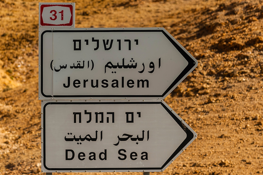 Road signs in the Judean Desert pointing to Jerusalem and the Dead Sea, Israel.