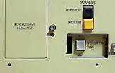 "Atomraketen Kontrollpult Startknopf / Missile launch control panel. ""Perform launch"" button"