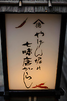 An illuminated sign showing the name of Yagenbori shichimi, Asakusa, Tokyo, Japan, February 19, 2011.Yagenbori, founded in 1625 was the first to produce the now popular Japanese condiment.