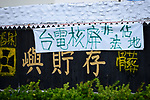 Orchid Island (蘭嶼), Taiwan -- Entrance to the nuclear waste storage facility with recent anti-nuclear protest banners.<br />
