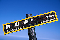A sign on the climbing route of Mount Fuji showing the direction to go. Mount Fuji, Yamanashi Prefecture, Japan October 3rd 2004