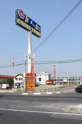 """Am Rand von Bukarest wurde im September 2011 das chinesische Handelszentrum """"Chinatown Romania"""" eröffnet. / On the outskirts of Bucharest was opened in September 2011, the Chinese trade center """"Chinatown Romania""""."""