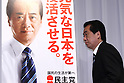 June 17, 2010 - Tokyo, Japan - Japanese Prime Minister Naoto Kan, who is also leader of the ruling Democratic Party of Japan (DPJ), is pictured beside a campaign poster during a news conference in Tokyo, Japan, on June 17, 2010. Japan's ruling Democratic Party was set to unveil its campaign pledges for elections on July 11, and announced a plan to halve the world's largest public debt in six years.