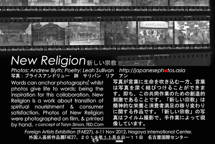 New Religion photography displayed with poems by Leah Sullivan at the Nagoya Foreign Artists Exhibition (FAE27), 6-11 November 2012.