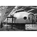 December 17th, 1963 : Shinkansen Bullet Train (Photo by Tetsu Kawashima)