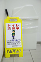 Osaka, JP - January 21, 2015 : A caution sign on display outside the public toilet at Shin Osaka station. (Photo by Rodrigo Reyes Marin/AFLO)