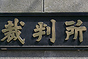 A Tokyo District Court signboard on display outside its building on April 13, 2017, Tokyo, Japan. Japanese artist Megumi Igarashi also known as Rokudenashiko was declared partly innocent by the Tokyo District Court, today April 13, after first being arrested in 2014 for distributing 3D data of her genitals as part of a crowd funding project to make a kayak based on her vulva. She had been found guilty in 2016 of breaking obscenity laws and fined JPY 400,000 but appealed that ruling. She was found guilty of distributing obscene data via the internet but innocent for displaying her art. Her fiance Mike Scott of The Waterboys was also in Tokyo to attend the hearing. (Photo by Rodrigo Reyes Marin/AFLO)