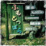 Photo shows the sign at the entrance to Fumotoppara, a campsite located in the Asagiri Plateau in Shizuoka Prefecture Japan on 22 March 2013.  Photographer: Robert Gilhooly