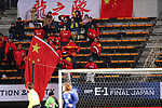 China fans (CHN), <br /> DECEMBER 11, 2017 - Football / Soccer : <br /> EAFF E-1 Football Championship 2017 Women's Final match <br /> between Japan 1-0 China <br /> at Fukuda Denshi Arena in Chiba, Japan. <br /> (Photo by Naoki Nishimura/AFLO SPORT)