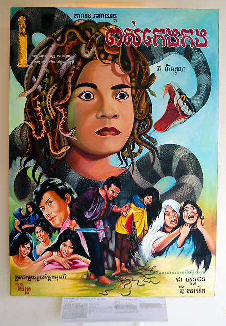 Old Khmer Movie poster from the 1960s