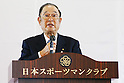 Fujio Cho,<br /> AUGUST 8, 2014 : <br /> 25th Anniversary gathering of JOC establishment<br /> at Kishi Memorial Gymnasium, Tokyo, Japan. <br /> (Photo by Shingo Ito/AFLO SPORT)