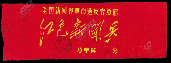 """The armband given to Li and his rebel group during their visit to Bejing at the end of 1966. Individual characters copied from Mao's calligraphy were assembled to read """"Red-Color News Soldier."""" The armband bears the official stamp of the """"National Headquarters of the Revolutionary Rebels in News Media."""""""
