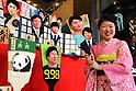 New year hagoita by Kyugetsu