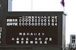 Scoreboard,<br /> AUGUST 22, 2013 - Baseball :<br /> The scoreboard shows the final score during the closing ceremony after the 95th National High School Baseball Championship Tournament final game between Maebashi Ikuei 4-3 Nobeoka Gakuen at Koshien Stadium in Hyogo, Japan. (Photo by Katsuro Okazawa/AFLO)