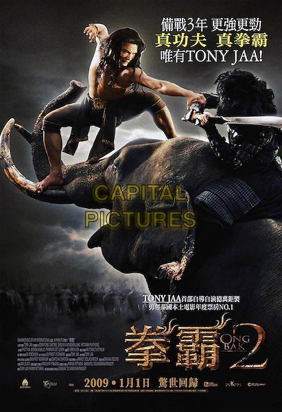 CHINESE POSTER ART.in Ong bak 2 (Ong-Bak: The Beginning).*Filmstill - Editorial Use Only*.CAP/FB.Supplied by Capital Pictures.