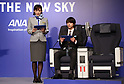ANA promotes new free Wi-Fi service with Feel The Sky slogan