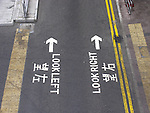 Look left, look right in different languages in Hong Kong.