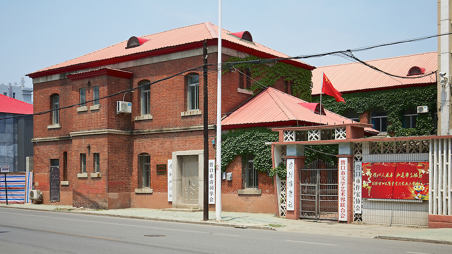 Unidentified Building (South Face) In Yingkou (Newchwang), Nestled Between Liaohe Street And Binhe Street, And Opposite The Custom House.