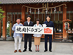"Chong Wi-shing, Yo Oizumi, Yoko maki Ryohei Otani, June 13, 2018, Tokyo, Japan : (L-R)Director Chong Wi-shing, Actors Yo Oizumi, Yoko maki and Ryohei Otani attend the press conference for ""Yakiniku Dragon"" at the Akagi Shrine in Tokyo, Japan on June 13, 2018. This film will open on June 22 in Japan."