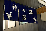 Photo shows an entranceway to one of the bath rooms at Dogo Onsen, thought to be Japan's oldest spa in Matsuyama City, Ehime Prefecture, Japan on 20 Feb. 2013.  Photographer: Robert Gilhooly