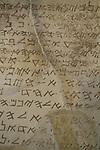 Judean Desert, the museum of the Good Samaritan, Samaritan inscription from Mount Gerizim