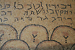 An Aramic inscription on a mosaic floor from the ancient Synagogue in Ein Gedi, 5th century AD, at the Hecht Museum, the University of Haifa