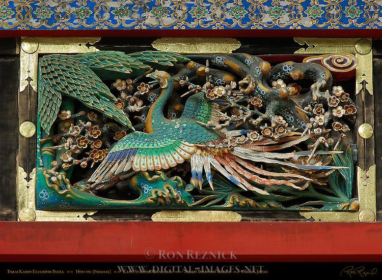 Hou-ou Asian Phoenix Tozai Kairo Wildlife Sculpture Panel Hidari Jingoro Tanyu School Mitsuda-e Nikko Toshogu Shrine Nikko Japan