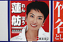 July 6, 2010 - Tokyo, Japan - A poster of administrative reform minister Renho is pictured in Tokyo, Japan, on July 6, 2010. A July 2-4 survey by the Sankei newspaper showed that the DPJ may win between 48 and 55 of the 121 seats up for grabs in the 242-member upper house.