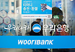 Woori Bank, Oct 16, 2017 : People use ATM (Automated Teller Machine) at Myeongdong branch of Woori Bank in central Seoul, South Korea. (Photo by Lee Jae-Won/AFLO) (SOUTH KOREA)