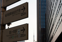 A sign for the Ministry of Economy, Trade and Industry (METI) in Tokyo Japan. Friday November 4th 2011. The protest ran from October 27th to Noverber 5th. Originally started my mothers from Fukushima protesting about nuclear contamination from October 30th to November 5th the protest welcomed women and people from all over Japan.