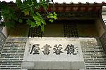 Kang Yung Study Hall, near Shau Tau Kok.