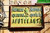 Pharmacie - Pharmacy - Spezier&iacute;a - Apotheke - Apotecaria<br /> <br /> sign of a pharmacy in different languages<br /> <br /> letrero de una farmacia en lenguas diferentes<br /> <br /> Schild einer Apotheke in verschiedenen Sprachen<br /> <br /> 567 x 376 px<br /> Original: 35 mm
